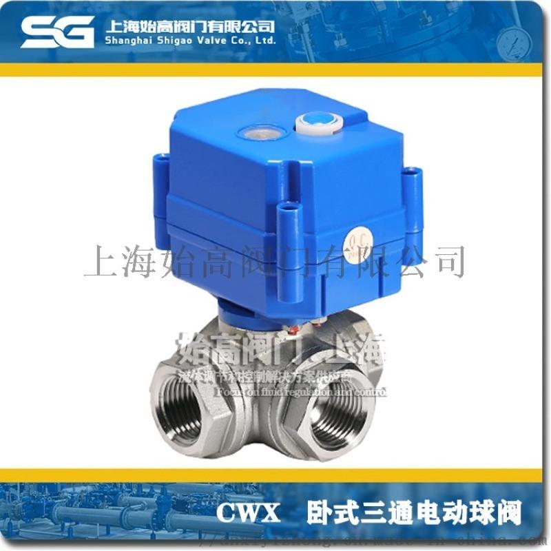 卧式三通电动球阀,CWX系列卧式、立式三通球阀