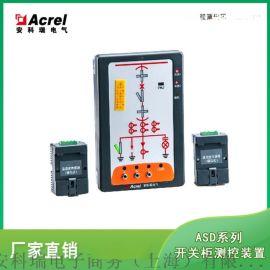 安科瑞ASD100G 智能开关柜综合测控装置 开关状态指示仪