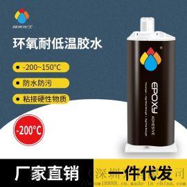 耐低温胶环氧树脂AB胶高黏接改性防水灌封胶结构胶水