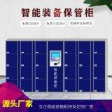 天津人脸识别智能装备柜厂家 智能装备保管柜