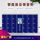 天津法院人臉識別智慧裝備櫃廠家 智慧裝備保管櫃