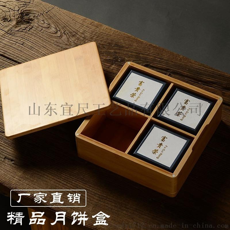中秋月饼木质包装盒楠竹木月饼礼盒