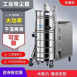苏州洁威科WB-40   功率大容量工业吸尘器厂家