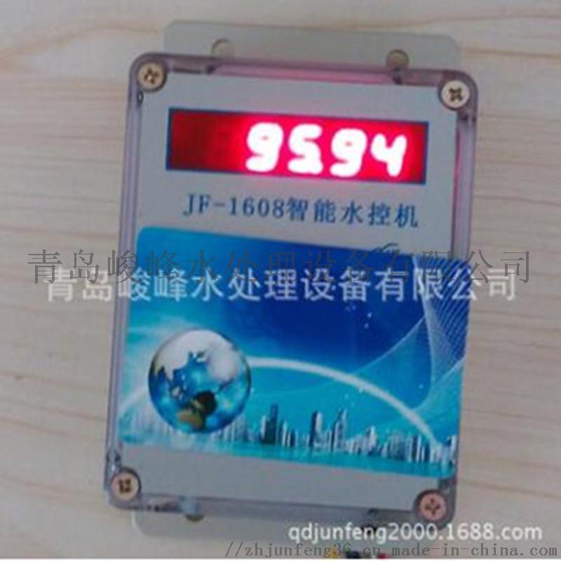 萊蕪水控機 時間型扣費水控系統 1608智慧節水器