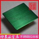 拉丝翡翠绿不锈钢装饰板图片 印象派金属镀色厂家