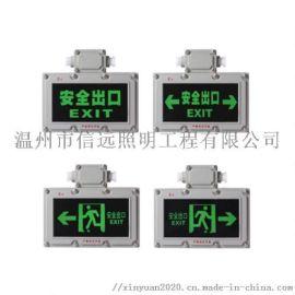 CBYD防爆安全出口指示灯