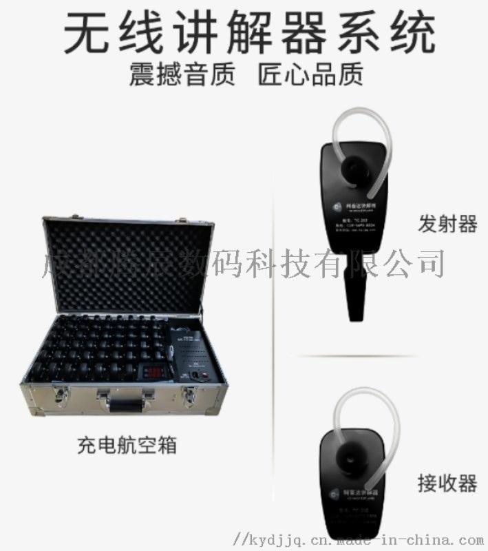 导游讲解器 为你的声带保驾护航TC-201