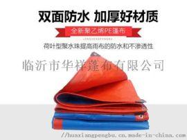 蓝橘PE塑料篷布厂家批发定制