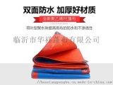 藍橘PE塑料篷布廠家批發定制