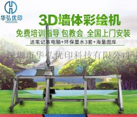 uv墙体彩绘机打印3D背景墙墙体广告学校文化墙