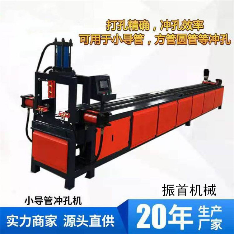 重慶秀山全自動小導管打孔機數控小導管衝孔機