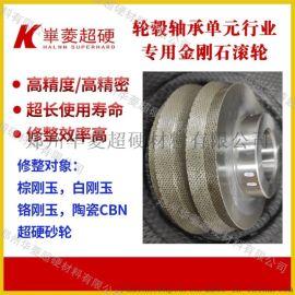 江浙轴承行业金刚石滚轮高效耐磨HNT配套磨床修整用