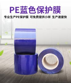 PE蓝膜, 高低粘保护膜, 生产厂家