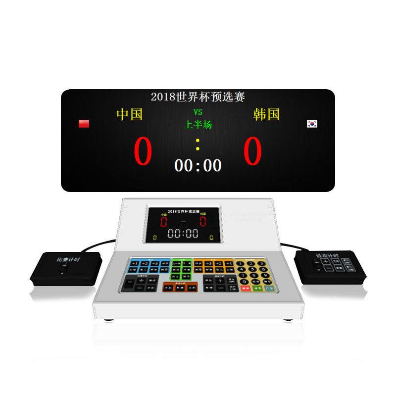 江海电子足球计时记分系统打分控制台