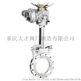 PZ973H重庆电动刀型闸阀 阀门厂家全国供应发货
