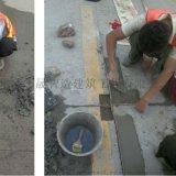 水泥砼路面断板处理, 高性能路面修补料