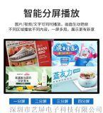 新疆厂家直销75寸挂墙式安卓网络版电梯广告机