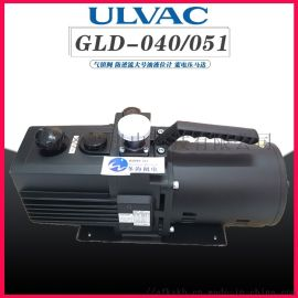 ULVAC爱发科油旋片真空泵GLD-040/051