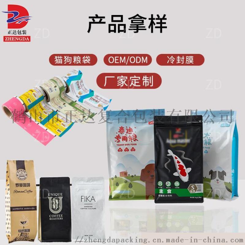 产品拿样 包装定制食品袋面膜袋狗粮袋复合材质印刷 12色快速印刷