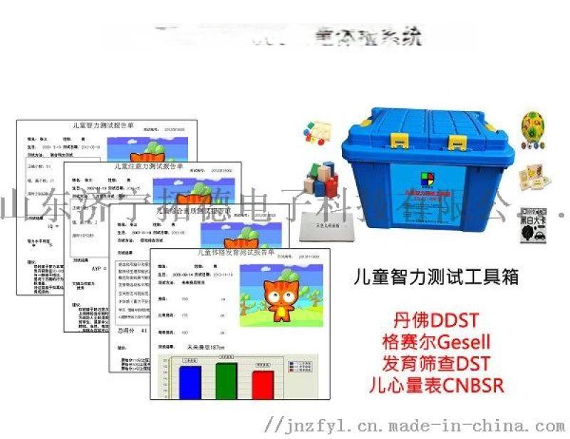 儿童发育行为评估量表软件儿心量表-II工具箱