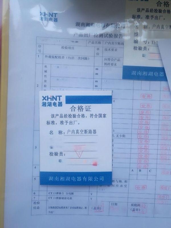 """泉港Acuvim""""实物图片湘湖电器"""