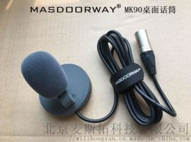 MASDOORWAY MK90专业演播室桌面播音员话筒麦克风