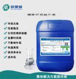 430不鏽鐵環保鈍化液