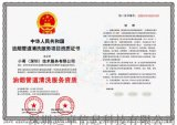 油烟管道清洗消毒资质证书申报有什么要求?