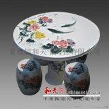 和天下陶瓷桌子凳子套装手绘青花瓷桌凳鼓凳