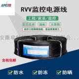 APESD電源線RVV4/6/8芯軟電線電纜0.5/0.75/1.0/1.5護套線監控線