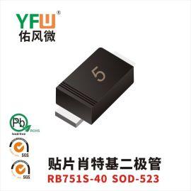 肖特基二极管RB751S-40 SOD-523封装印字5 YFW/佑风微品牌