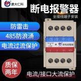 断电告 器380V可识别三相缺相市电停电报 485