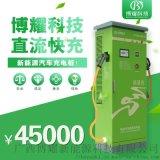 厂家直销电动汽车直流充电桩60KW