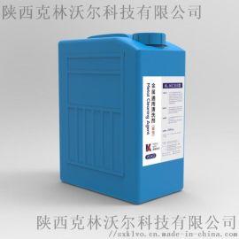 金屬通用清洗劑(高泡)KL-MC303-克林沃爾