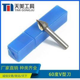 硬质合金刀具 数控刀具 60度V型刀 支持非标订制