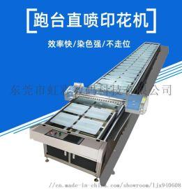 全自动数码服装印花机,数码导带印花机定制