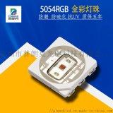 5054RGB灯珠 led贴片灯珠厂家