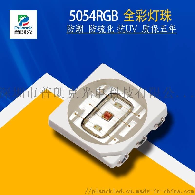 5054RGB燈珠 led貼片燈珠廠家