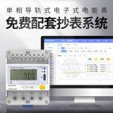 單相4P導軌式電錶 單相RS485導軌電錶 免費配抄表系統