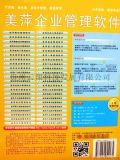 贵州贵阳地区汽车服务行业管理软件,30天免费试用。