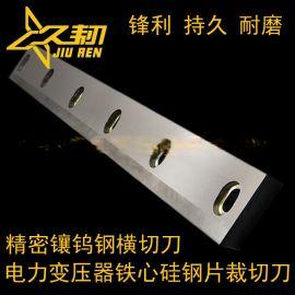 东莞厂家直销镶钨钢裁切刀片 拉网机横切刀