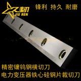 東莞廠家直銷鑲鎢鋼裁切刀片 拉網機橫切刀
