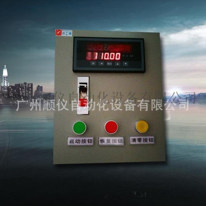 供东莞加水流量控制器液体定量控制器水流量控制器