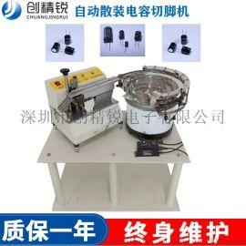 自动散装电容切脚机 剪脚机 电容成型机