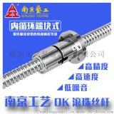 南京工艺滚珠丝杠FFB2505TR-2-P3/355X236数控倒角机丝杠