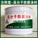 高分子防腐涂料、涂膜坚韧、粘结力强、抗水渗透