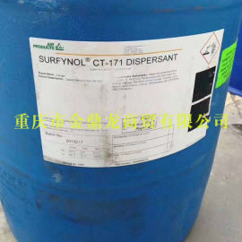 赢创Surfynol CT 171 研磨助剂分散剂