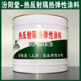 现货、热反射隔热弹性涂料、销售、热反射隔热弹性涂料