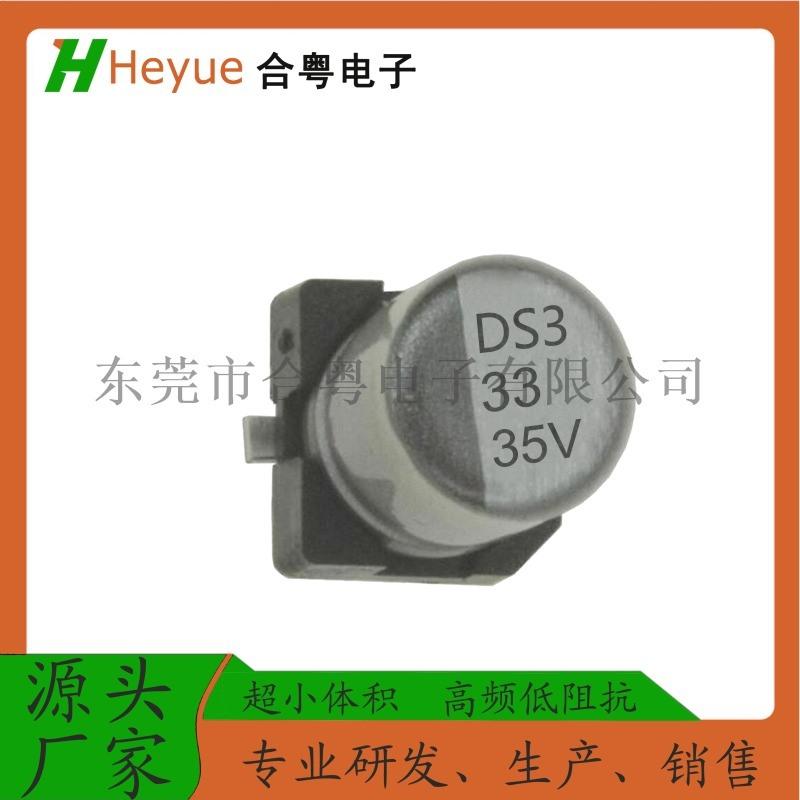 100UF35V 6.3*5.8小尺寸贴片铝电解电容 高频低阻SMD电解电容