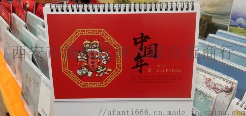 西安福字月曆 13張年曆月曆現貨 定製專版掛曆